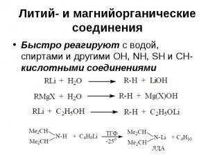 Литий- и магнийорганические соединения Быстро реагируют с водой, спиртами и друг