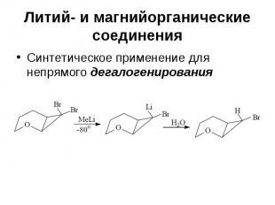 Литий- и магнийорганические соединения Синтетическое применение для непрямого де