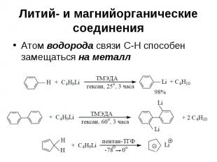Литий- и магнийорганические соединения Атом водорода связи С-H способен замещать