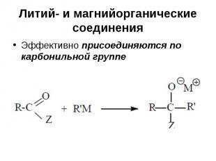 Литий- и магнийорганические соединения Эффективно присоединяются по карбонильной