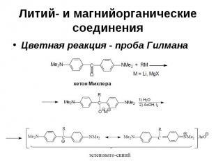Литий- и магнийорганические соединения Цветная реакция - проба Гилмана