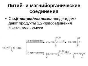 Литий- и магнийорганические соединения С α,β-непредельными альдегидами дают прод