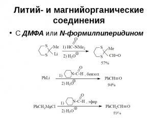 Литий- и магнийорганические соединения С ДМФА или N-формилпиперидином
