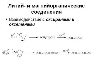 Литий- и магнийорганические соединения Взаимодействие с оксиранами и оксетанами
