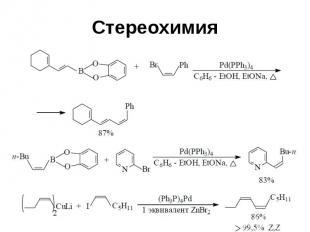 Стереохимия