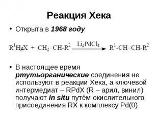 Реакция Хека Открыта в 1968 году В настоящее время ртутьорганические соединения