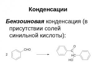 Конденсации Бензоиновая конденсация (в присутствии солей синильной кислоты):