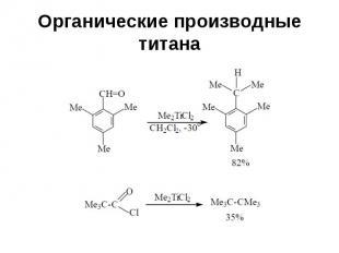 Органические производные титана