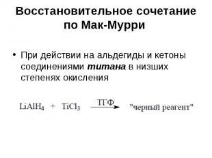 Восстановительное сочетание по Мак-Мурри При действии на альдегиды и кетоны соед