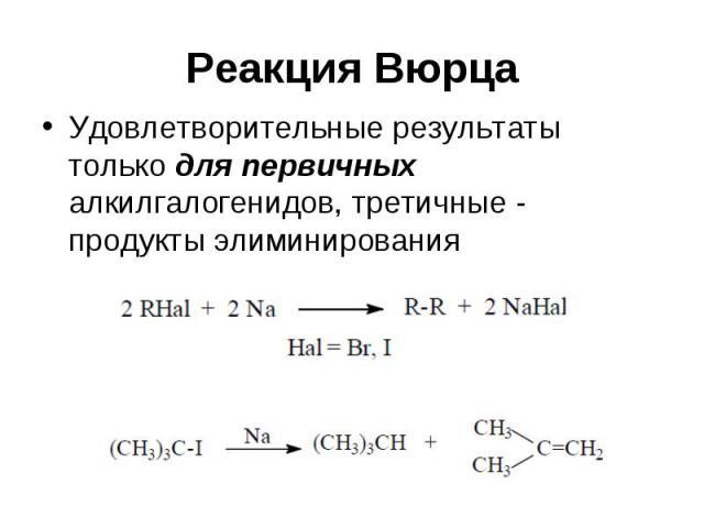 Реакция Вюрца Удовлетворительные результаты только для первичных алкилгалогенидов, третичные - продукты элиминирования