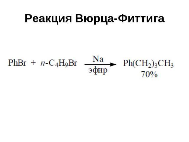 Реакция Вюрца-Фиттига