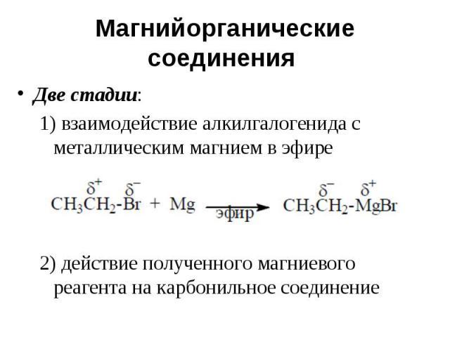 Магнийорганические соединения Две стадии: 1) взаимодействие алкилгалогенида с металлическим магнием в эфире 2) действие полученного магниевого реагента на карбонильное соединение