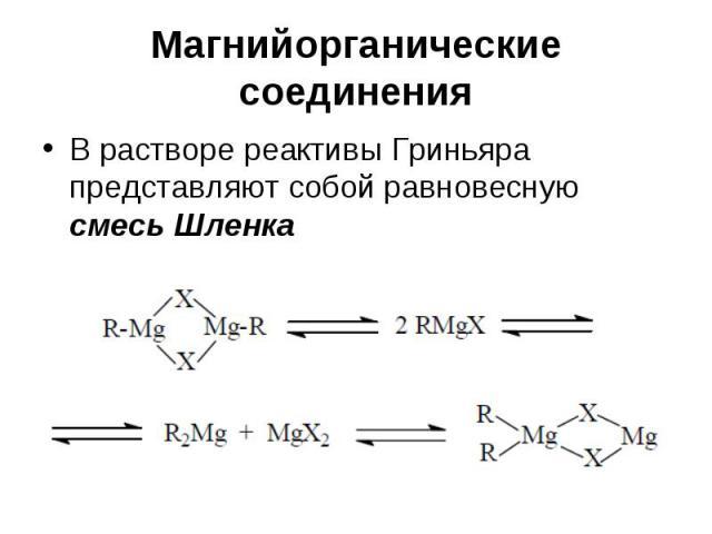 Магнийорганические соединения В растворе реактивы Гриньяра представляют собой равновесную смесь Шленка