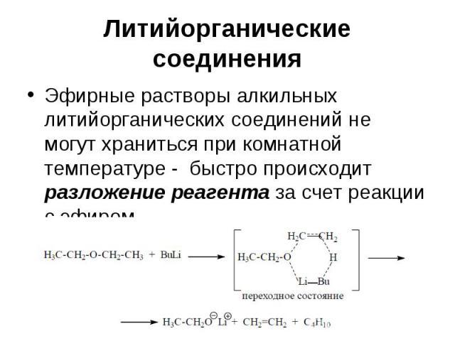 Литийорганические соединения Эфирные растворы алкильных литийорганических соединений не могут храниться при комнатной температуре - быстро происходит разложение реагента за счет реакции с эфиром