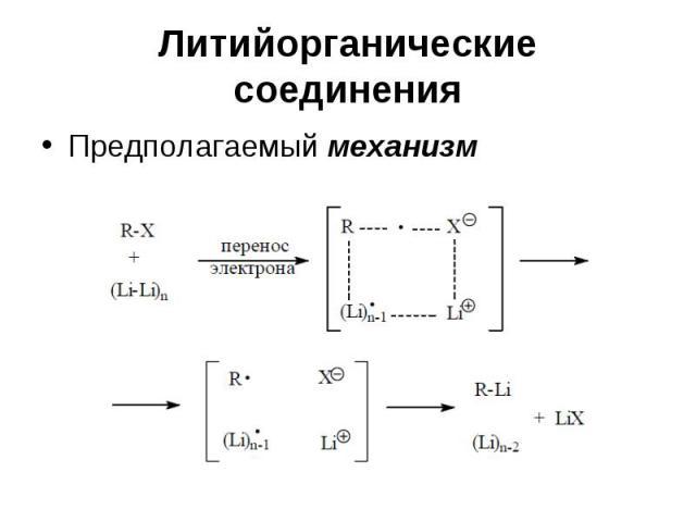 Литийорганические соединения Предполагаемый механизм