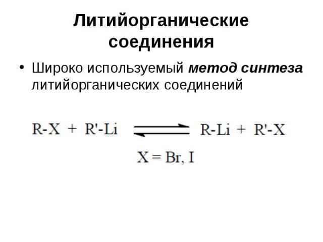 Литийорганические соединения Широко используемый метод синтеза литийорганических соединений