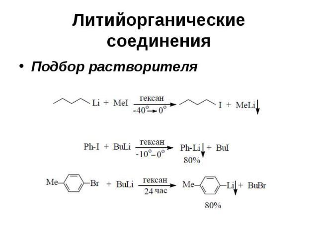 Литийорганические соединения Подбор растворителя
