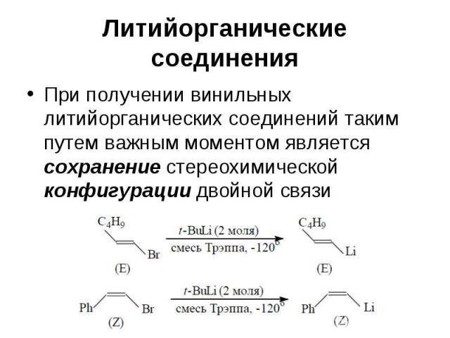 Литийорганические соединения При получении винильных литийорганических соединений таким путем важным моментом является сохранение стереохимической конфигурации двойной связи