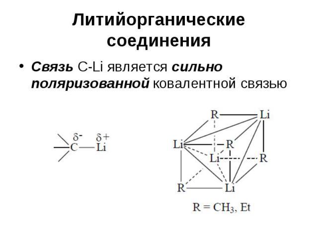 Литийорганические соединения Связь C-Li является сильно поляризованной ковалентной связью