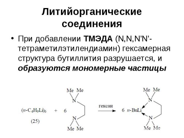 Литийорганические соединения При добавлении ТМЭДА (N,N,N'N'-тетраметилэтилендиамин) гексамерная структура бутиллития разрушается, и образуются мономерные частицы