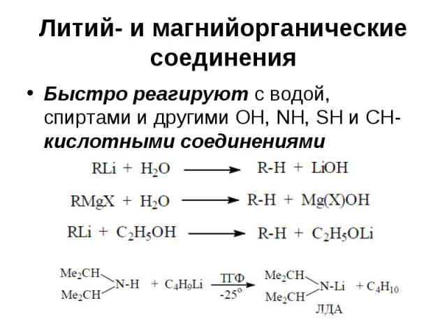 Литий- и магнийорганические соединения Быстро реагируют с водой, спиртами и другими OH, NH, SH и CH-кислотными соединениями