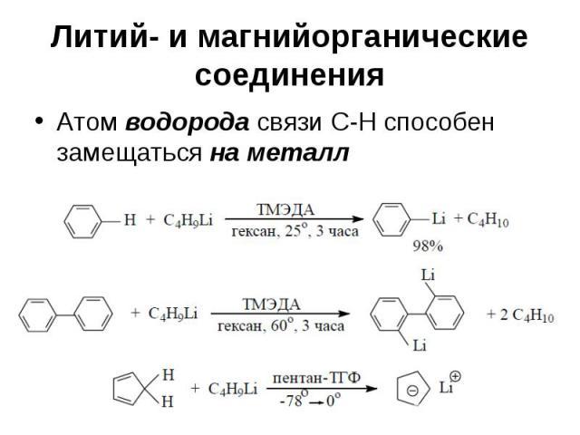 Литий- и магнийорганические соединения Атом водорода связи С-H способен замещаться на металл