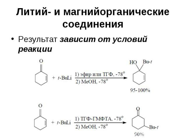 Литий- и магнийорганические соединения Результат зависит от условий реакции