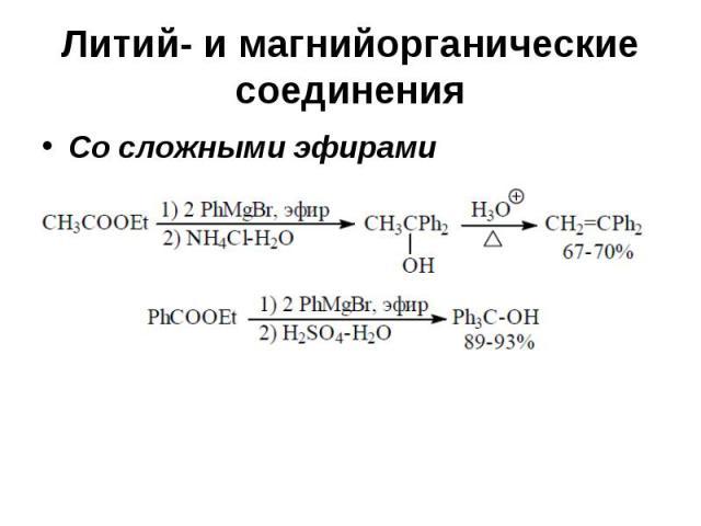 Литий- и магнийорганические соединения Со сложными эфирами