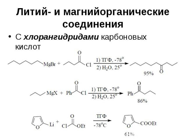 Литий- и магнийорганические соединения С хлорангидридами карбоновых кислот
