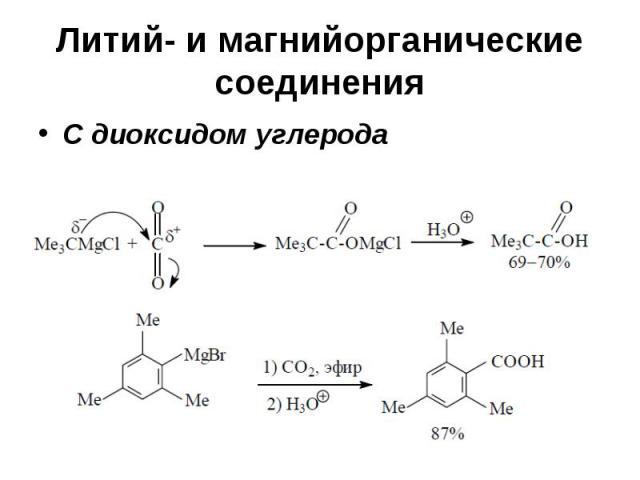 Литий- и магнийорганические соединения С диоксидом углерода