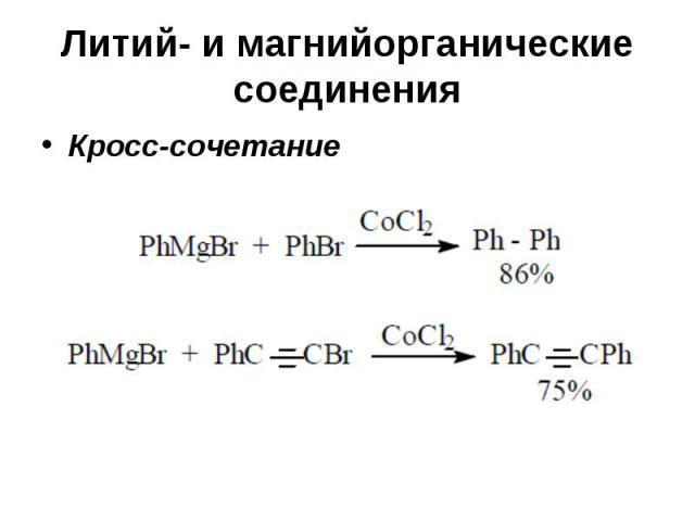 Литий- и магнийорганические соединения Кросс-сочетание