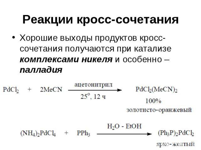Реакции кросс-сочетания Хорошие выходы продуктов кросс-сочетания получаются при катализе комплексами никеля и особенно – палладия