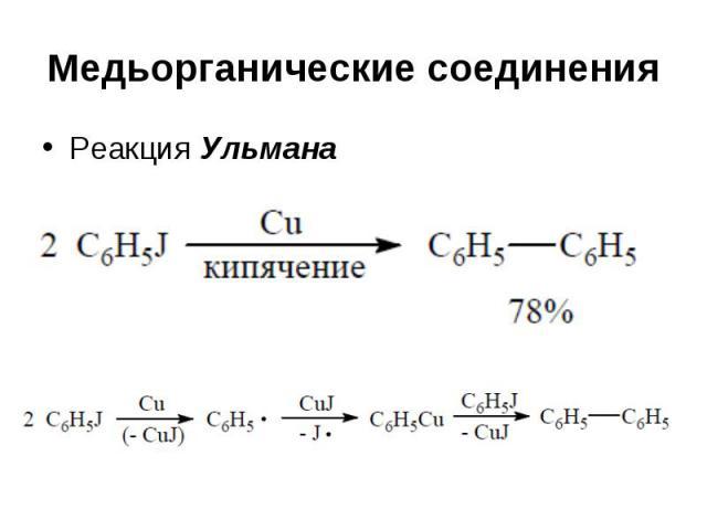 Медьорганические соединения Реакция Ульмана