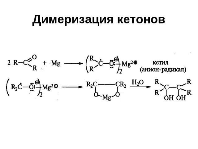 Димеризация кетонов