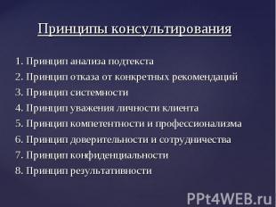 1. Принцип анализа подтекста 1. Принцип анализа подтекста 2. Принцип отказа от к