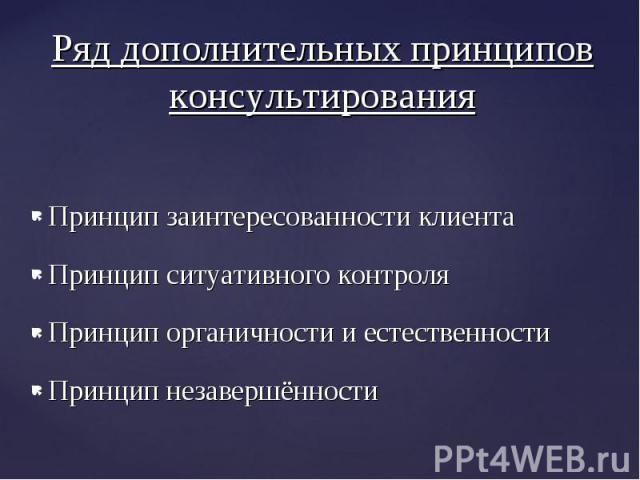 Принцип заинтересованности клиента Принцип заинтересованности клиента Принцип ситуативного контроля Принцип органичности и естественности Принцип незавершённости