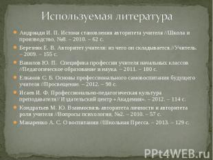 Андриади И. П. Истоки становления авторитета учителя //Школа и производство, №8.