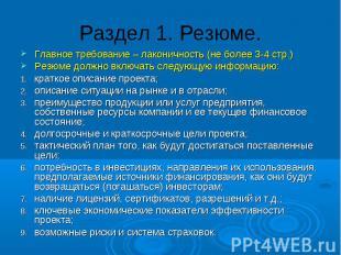 Раздел 1. Резюме. Главное требование – лаконичность (не более 3-4 стр.) Резюме д