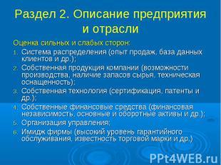 Раздел 2. Описание предприятия и отрасли Оценка сильных и слабых сторон: Система