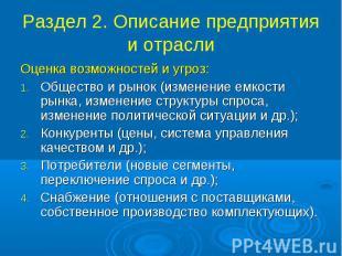 Раздел 2. Описание предприятия и отрасли Оценка возможностей и угроз: Общество и