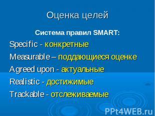 Оценка целей Система правил SMART: Specific - конкретные Measurable – поддающиес
