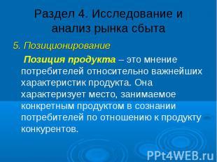 Раздел 4. Исследование и анализ рынка сбыта 5. Позиционирование Позиция продукта