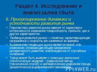 Раздел 4. Исследование и анализ рынка сбыта 6. Прогнозирование динамики и устойч