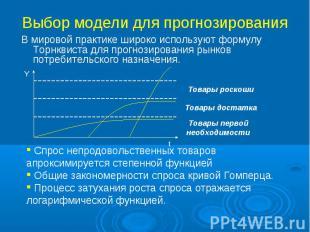 Выбор модели для прогнозирования В мировой практике широко используют формулу То