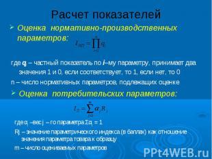 Расчет показателей Оценка нормативно-производственных параметров:
