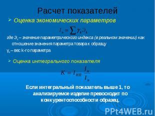Расчет показателей Оценка экономических параметров