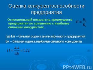 Оценка конкурентоспособности предприятия Относительный показатель преимуществ пр