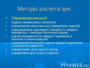 Методы расчета цен Параметрический: подбор независимых экспертов; определение ка