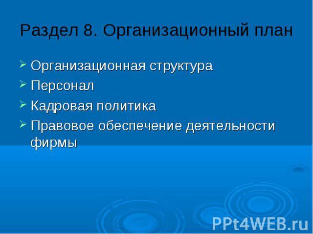 Раздел 8. Организационный план Организационная структура Персонал Кадровая политика Правовое обеспечение деятельности фирмы
