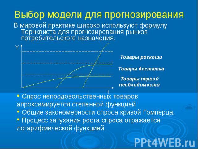 Выбор модели для прогнозирования В мировой практике широко используют формулу Торнквиста для прогнозирования рынков потребительского назначения.